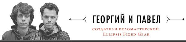 «Можно поехать в отпуск, а можно взять и купить сварочный аппарат»: Инженеры веломастерской Ellipsis. Изображение № 1.