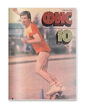 Как скейтбординг появился в Советском Союзе. Изображение № 5.
