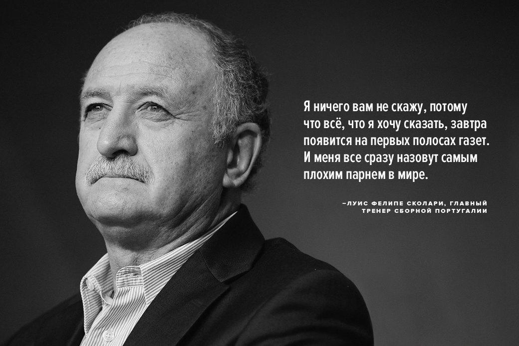 После драки: Что говорят игроки и тренеры после поражений на чемпионатах мира. Изображение № 3.