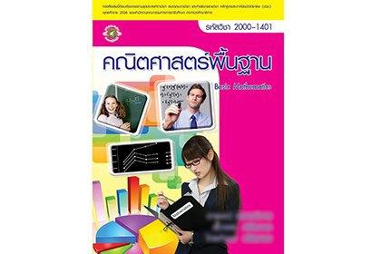 Японская порнозвезда оказалась на обложке учебника математики . Изображение № 1.