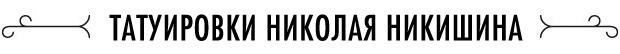«Я никогда не хотел быть психологом или адвокатом»: Николай Никишин, татуировщик Love Life Tattoo. Изображение № 6.