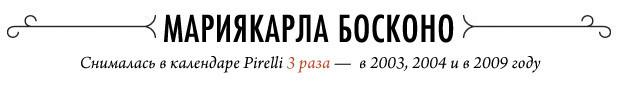 Ежегодный отчет: 20 главных звезд эротических календарей Pirelli. Изображение № 49.