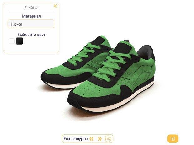 Марка Afour запустит онлайн-конструктор кроссовок. Изображение № 3.
