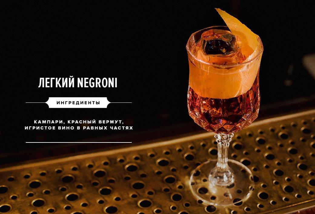 Как приготовить Negroni: 3 рецепта классического коктейля. Изображение № 8.