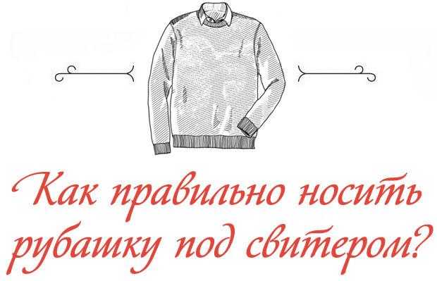 Как правильно носить рубашку под свитером. Изображение №1.