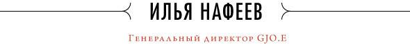 Репетиция оркестра: Интервью с создателями российской марки Grunge John Orchestra. Explosion. Изображение № 9.