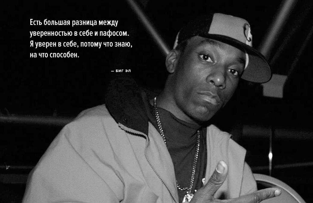 Не на жизнь, а на смерть: Слова известных рэперов перед смертью. Изображение № 6.