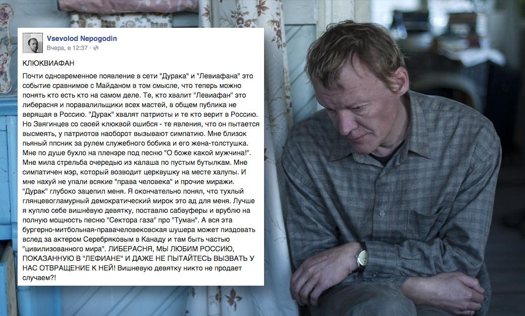 Народный суд: Российские кинозрители оценивают «Левиафана». Изображение № 2.