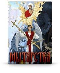 7 видеоигр на религиозную тематику. Изображение № 8.