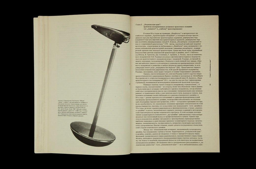 Библиотека мастерской: «Итальянская модель дизайна» Галины Курьеровой  . Изображение № 5.