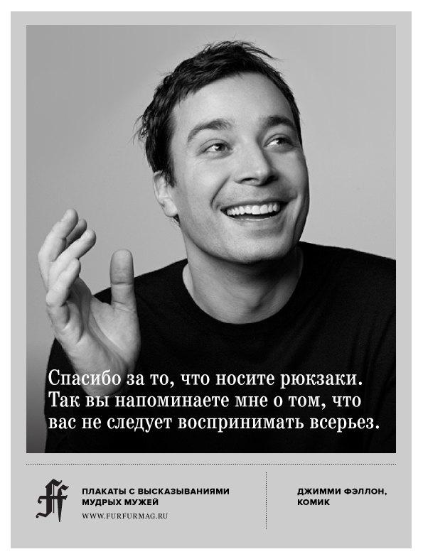 «Терпеть не могу быть в центре внимания»: 10 плакатов с высказываниями Джимми Фэллона. Изображение № 3.