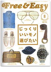 Японские журналы: Фетишистская журналистика Free & Easy, Lightning, Huge и других изданий. Изображение № 42.