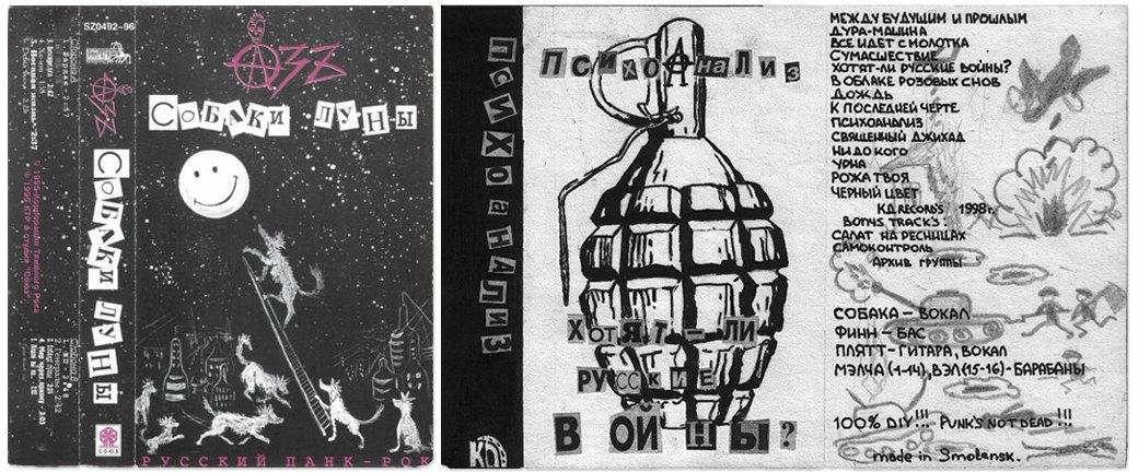 Обложки альбомов золотой эры русского панк-рока . Изображение № 7.