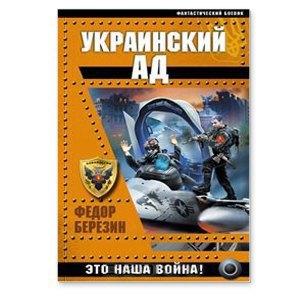 Уже: 6 книг о новейших событиях на Украине. Изображение № 6.