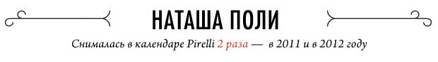 Ежегодный отчет: 20 главных звезд эротических календарей Pirelli. Изображение № 1.