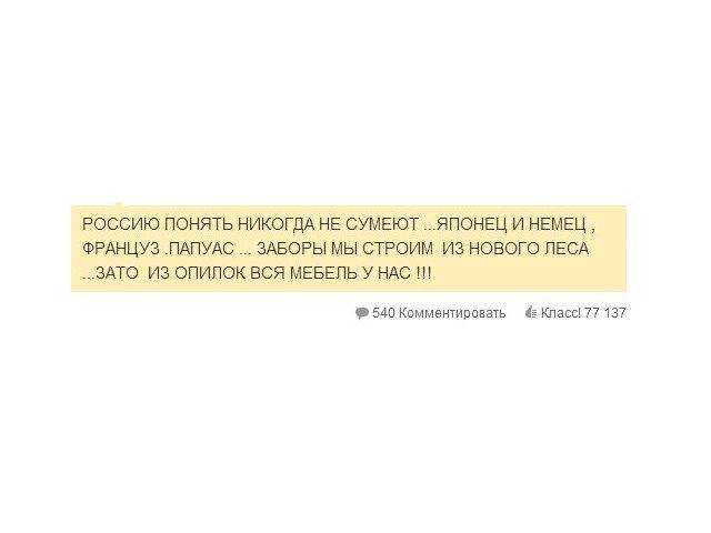 В диких условиях: Правила выживания в сети «Одноклассники». Изображение № 7.