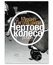 Книжная полка: Кирилл Сорокин. Изображение № 5.