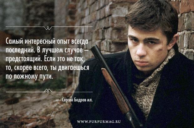 «Ты берешь, чтобы отдать, —это закон»: Плакаты с высказываниями Сергея Бодрова. Изображение № 8.