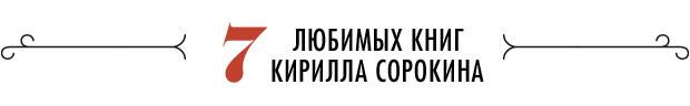 Книжная полка: Кирилл Сорокин. Изображение № 4.