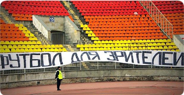 Российских футболистов попросят не материться на стадионе. Изображение № 1.