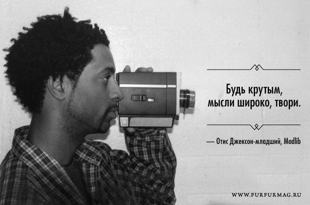 «Если хочешь поговорить — смотри мне в глаза»: 10 плакатов с высказываниями Madlib. Изображение № 9.