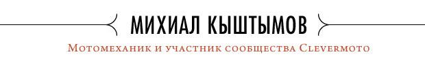 Книжная полка: Любимые книги Михаила Кыштымова, участника Clevermoto. Изображение № 1.