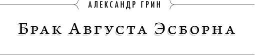 Воскресный рассказ: Александр Грин. Изображение № 1.
