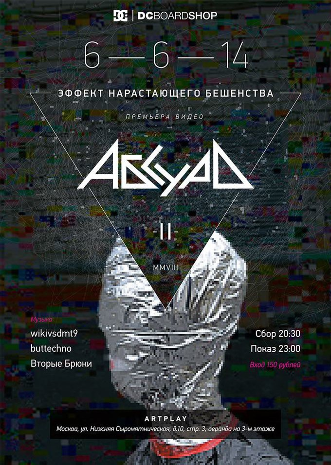 Московская команда скейтеров «Абсурд» анонсировала премьеру нового видео. Изображение № 1.