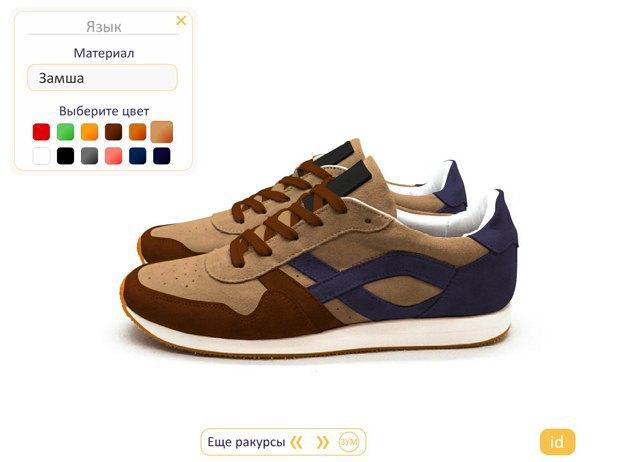 Марка Afour запустит онлайн-конструктор кроссовок. Изображение № 8.