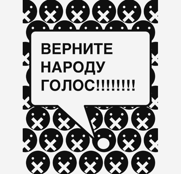Реакция героев журнала FURFUR на события в Москве пятого декабря. Изображение № 8.