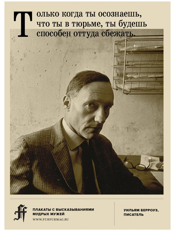 «Безрассудство — это материал для резких перемен»: Плакаты с высказываниями Уильяма Берроуза. Изображение № 7.