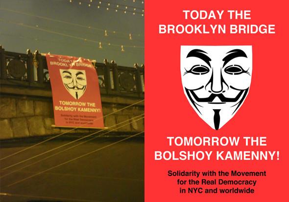 Воруй-оккьюпай: Движение Occupy Wall Street и борьба улиц против корпораций. Изображение № 39.