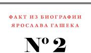 Изображение 9. Воскресный рассказ: Ярослав Гашек.. Изображение № 4.