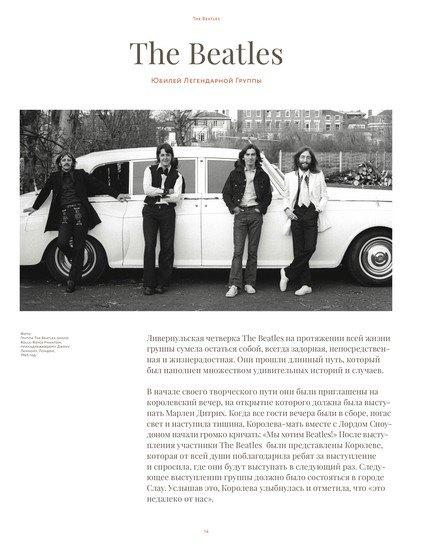 Создатели магазина UK Style выпустили газету об английской культуре —UK Style Times. Изображение № 3.