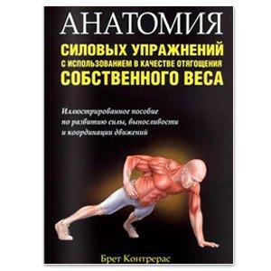 10 современных книг, которые помогут улучшить спортивные результаты. Изображение № 10.