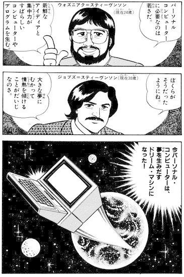 Стив Джобс стал героем манги . Изображение № 2.