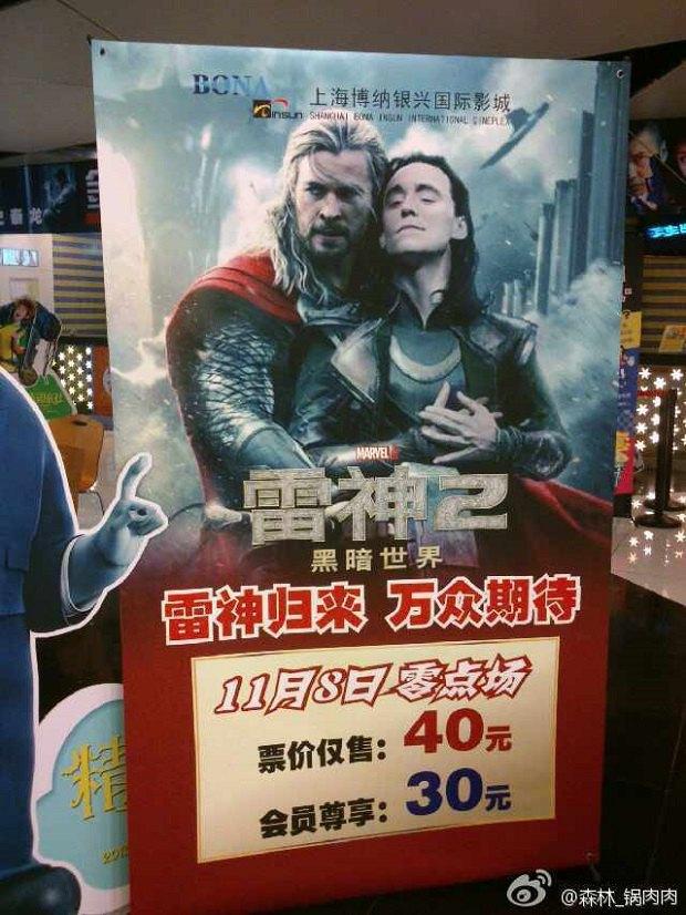 В Китае премьеру «Тор 2: Царство тьмы» сопроводили гомосексуальным постером. Изображение № 1.