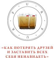 Изображение 6. Коктейль: White Russian.. Изображение № 7.