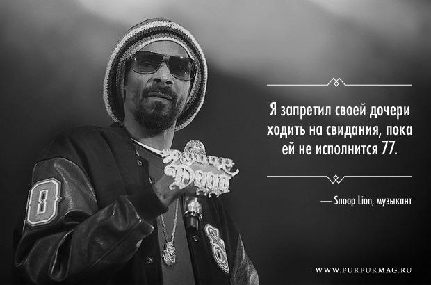 «Я не кусаюсь»: 10 плакатов с высказываниями Snoop Lion. Изображение № 5.
