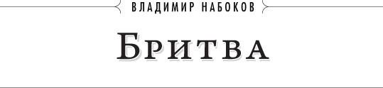 Воскресный рассказ: Владимир Набоков. Изображение № 1.