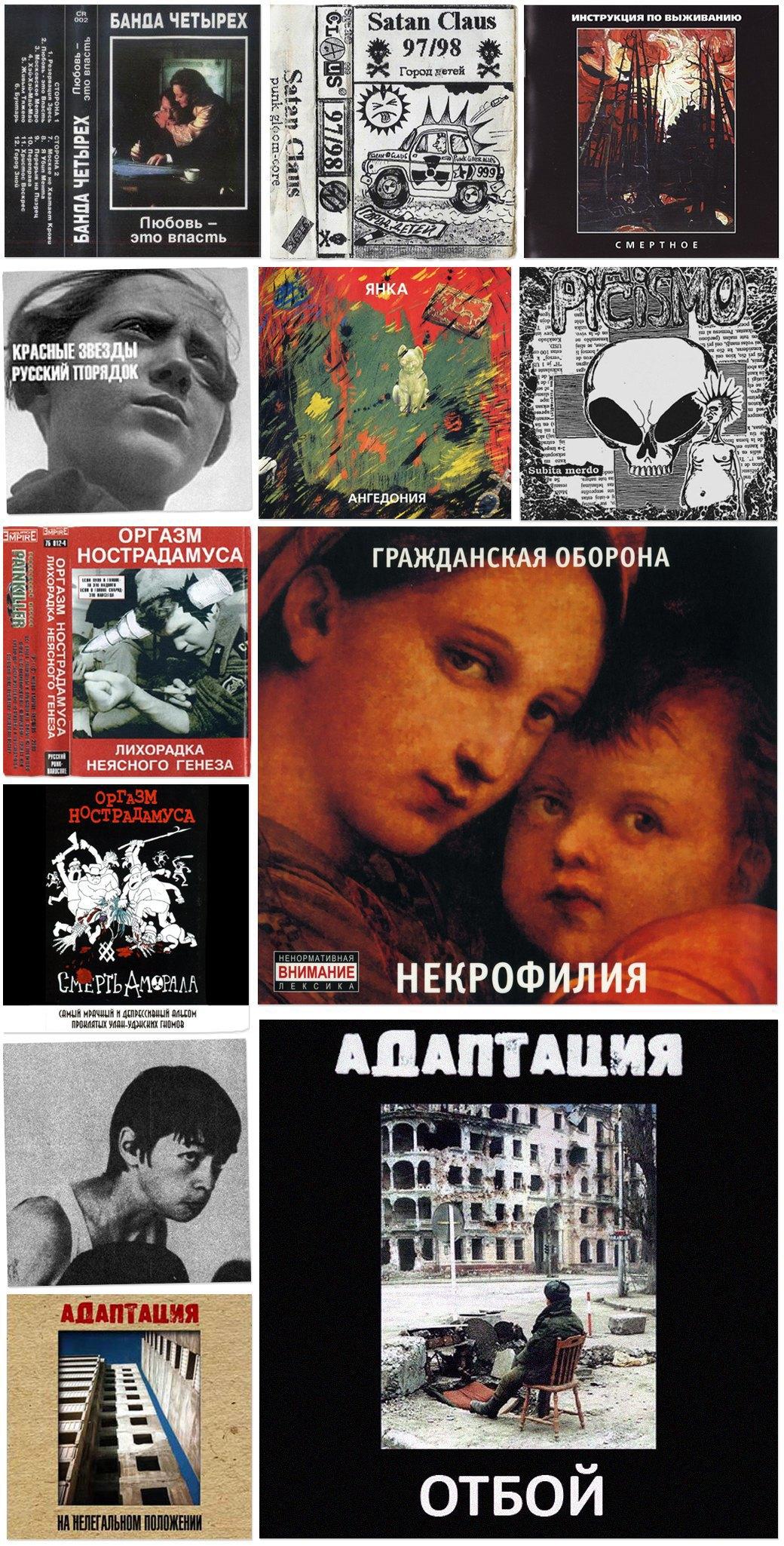 Обложки альбомов золотой эры русского панк-рока . Изображение № 5.