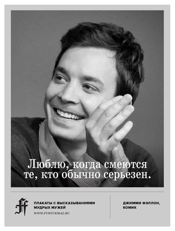 «Терпеть не могу быть в центре внимания»: 10 плакатов с высказываниями Джимми Фэллона. Изображение № 1.