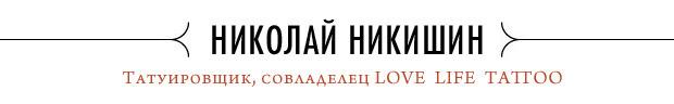«Я никогда не хотел быть психологом или адвокатом»: Николай Никишин, татуировщик Love Life Tattoo. Изображение № 1.