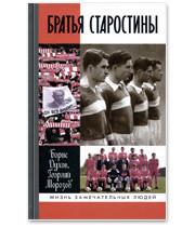 22 книги о футболе: Труды Льва Филатова, работы Дуги Бримсона, а также рекомендации журналистов. Изображение № 29.