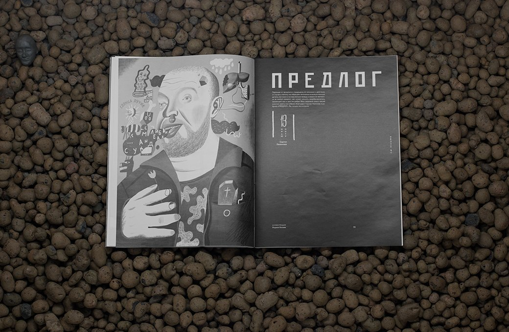 Почему в России редко печатают красивый самиздат?. Изображение № 7.