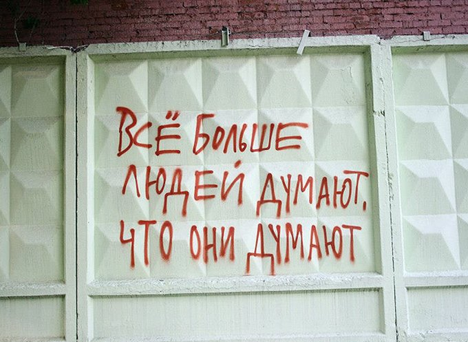 Почему в Москве нет спонтанного стрит-арта: Мнения художников и других экспертов. Изображение № 4.