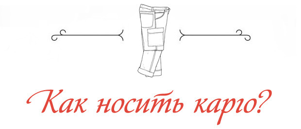 Как носить брюки карго. Изображение № 1.