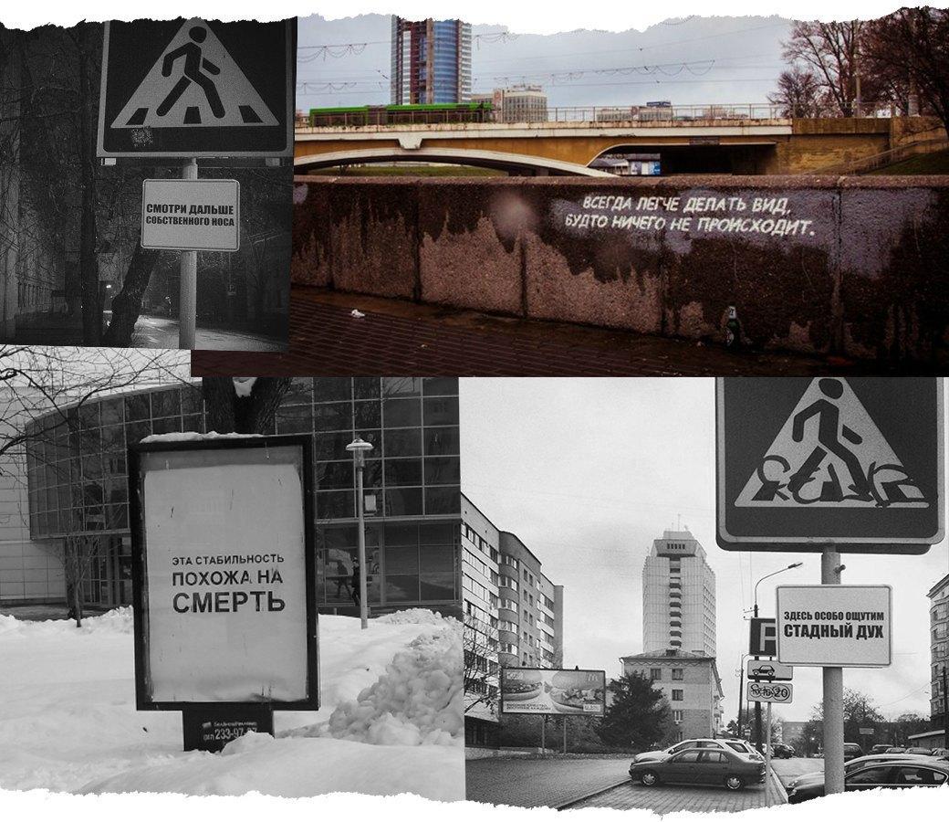 За кем следить: 7 новых имён стрит-арта из России и стран СНГ. Изображение № 2.