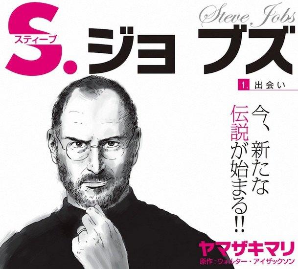 Стив Джобс стал героем манги . Изображение № 1.