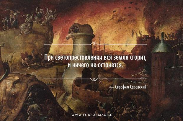 10 плакатов с высказываниями пророков о конце света. Изображение № 4.